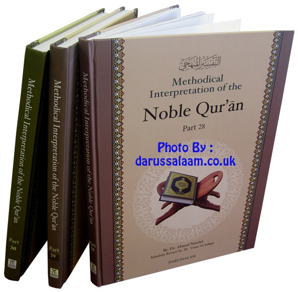 Darussalam Methodical Interpretation Of The Noble Quran